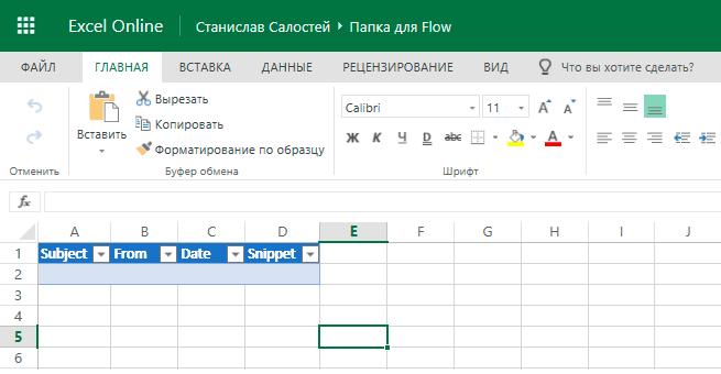 Файл Excel Online для Flow