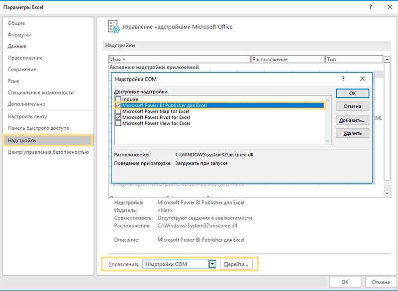 Надстройки COM в Excel